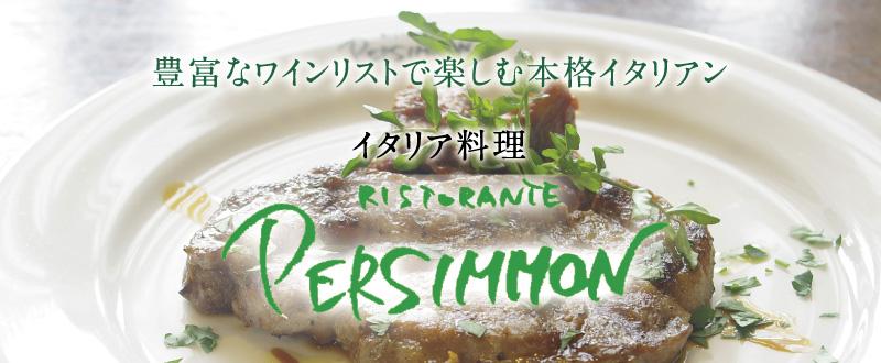 800x330_pagetop_ristorante_1004