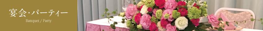 banquet_850x100_banner_top.jpg