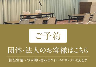 reservation_400x150_banner_hojin