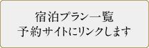 stay_215x70_banner_planlist