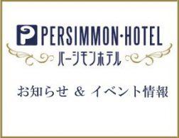 【パーシモンホテル】テレワーク応援‼日帰り最大12時間デイユースプラン。2,980円~