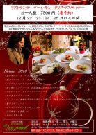 【リストランテ パーシモン】2018クリスマスディナー予約受付中