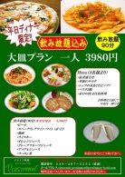 【リストランテ パーシモン】平日ディナー限定の新プランが登場