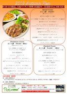 【リストランテ パーシモン】秋の大皿パーティー料理 予約受付中