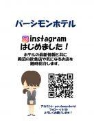 【パーシモンホテル】instagramはじめました‼