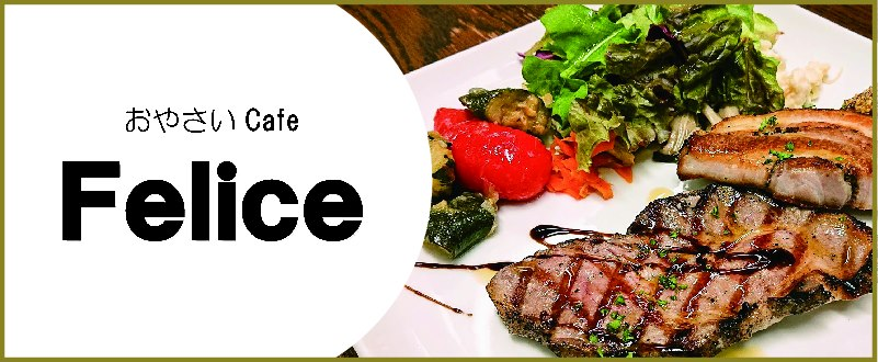 800x330_pagetop_cafe_felice