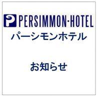 【パーシモンホテル】臨時休館のおしらせ